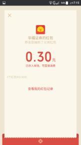 华福证券,100%可获最高200元随机元宵红包