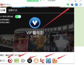 免费看vip会员电影,免费看全网vip电影是真的吗?