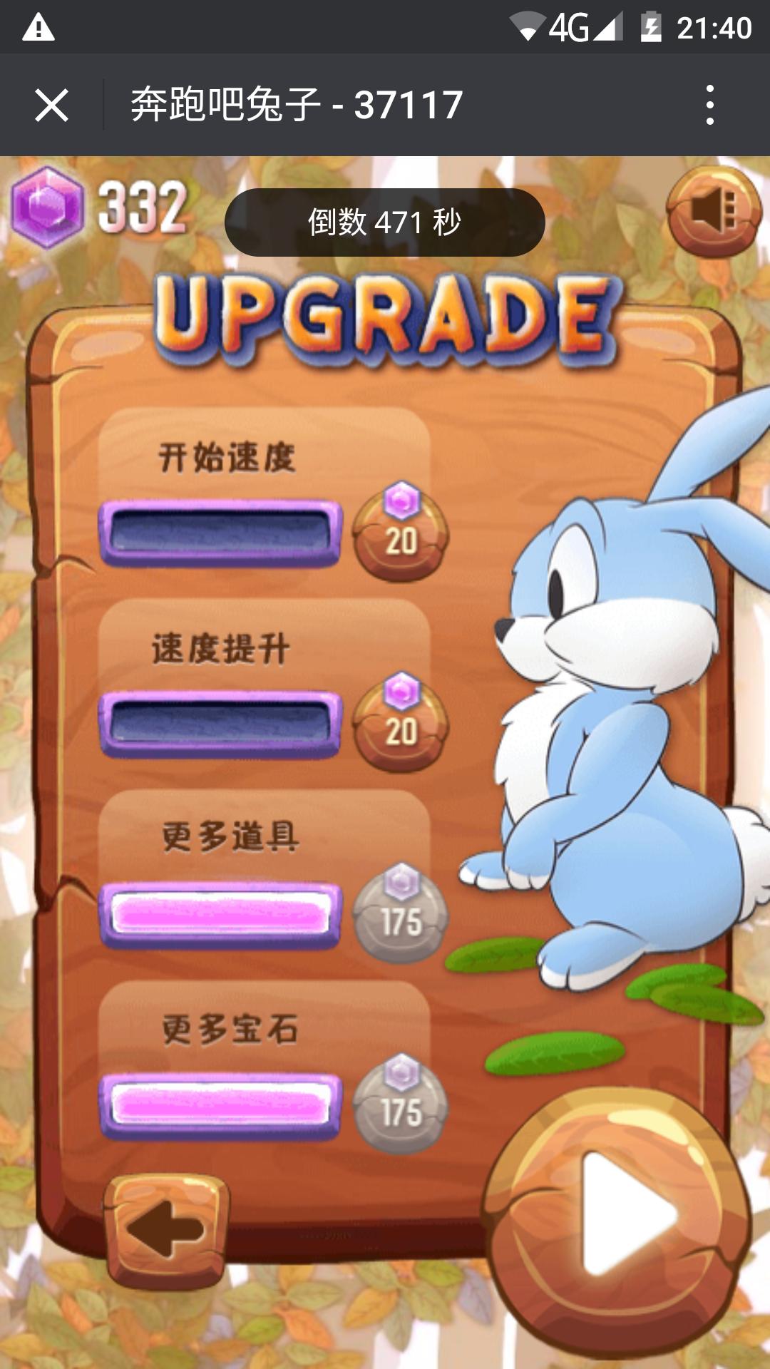奔跑吧兔子技巧?奔跑吧兔子怎样玩?