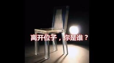 离开位子你是谁?【好文精选】