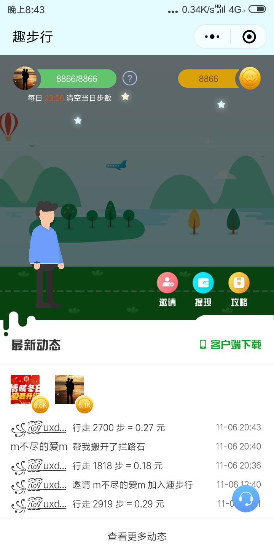 趣步行,每天走路赚钱是真的吗?一个走路就能赚零花的app
