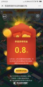 小游戏提现秒到微信,天天领最高888元红包