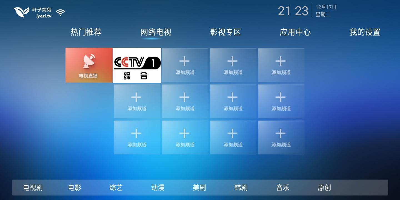 叶子tv,电视必备的追剧神器。