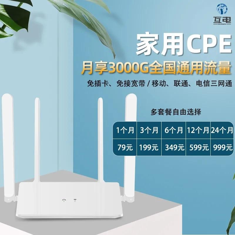互电4G路由器月3000G不限速可做充电宝,免插卡云路由随身wifi是真的吗?
