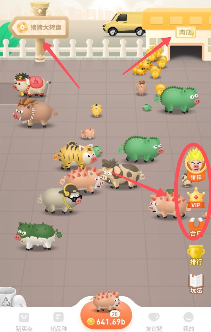 一起来养猪赚钱是真的吗?养猪合成app游戏带脚本玩法